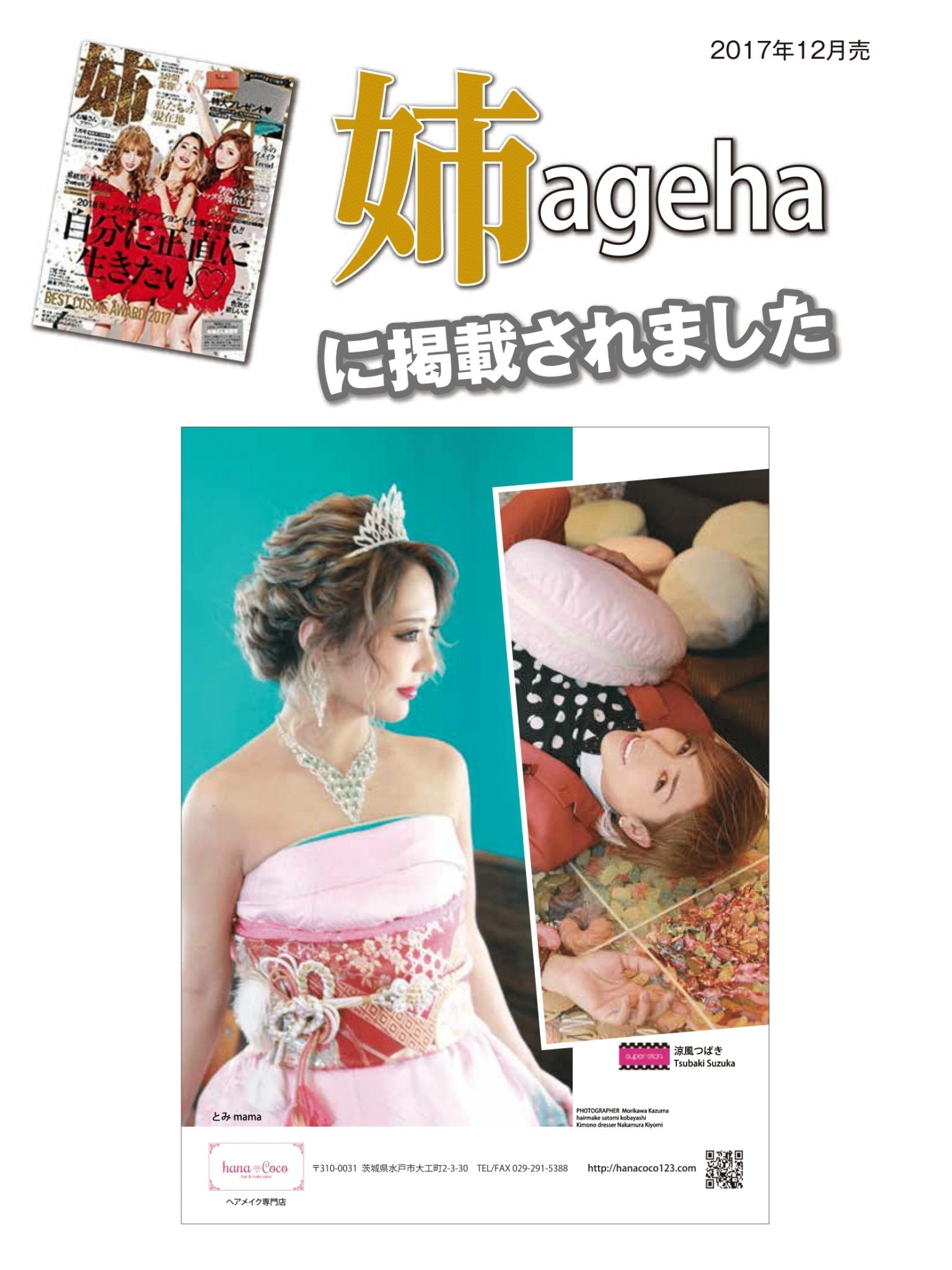 雑誌掲載_190317_0011
